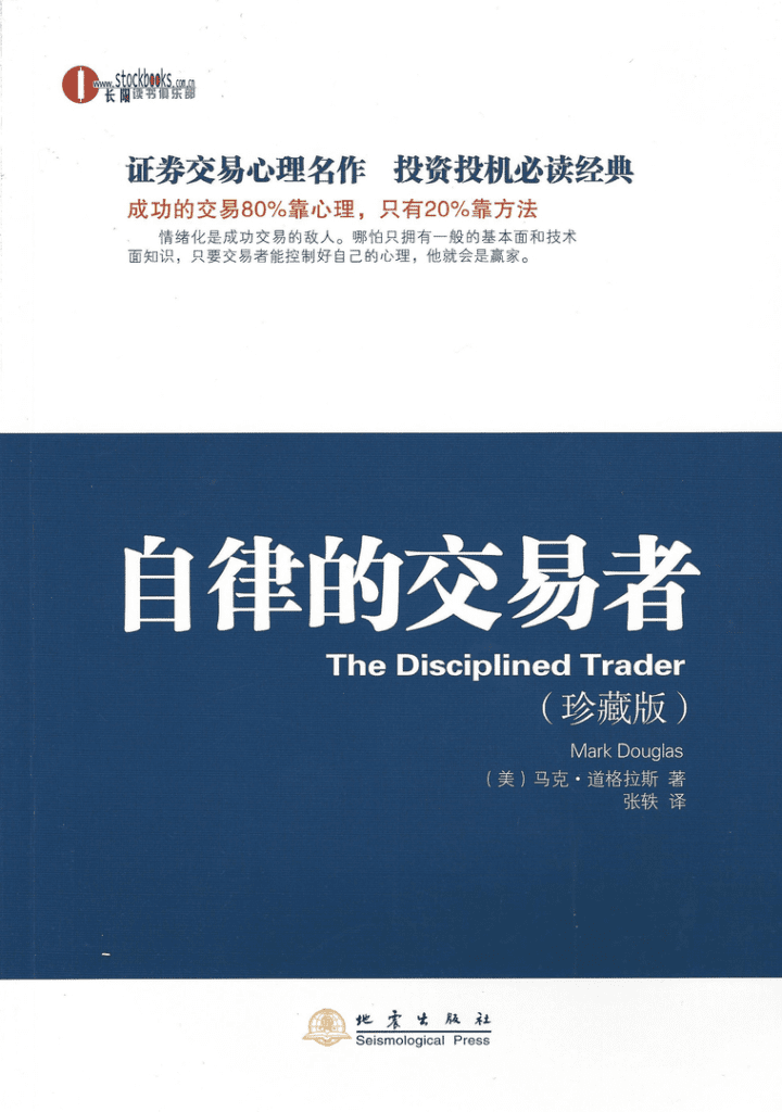 A book in Chinese language
