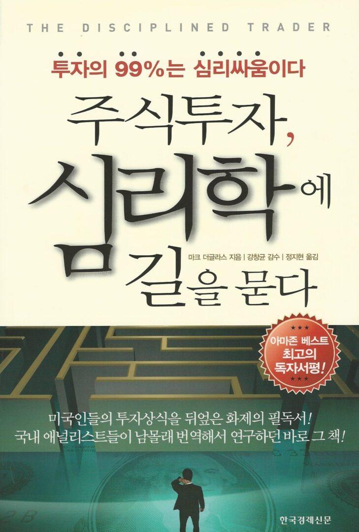 A book in Korean language